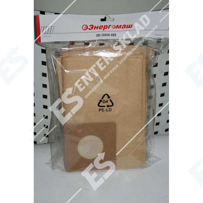 Бумажные мешки к промышленному пылесосу Энергомаш ПП-72016, 20 л
