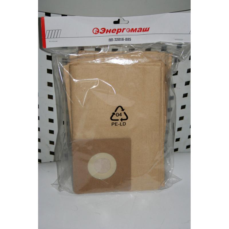 Бумажные мешки к промышленному пылесосу Энергомаш ПП-72016, 30 л