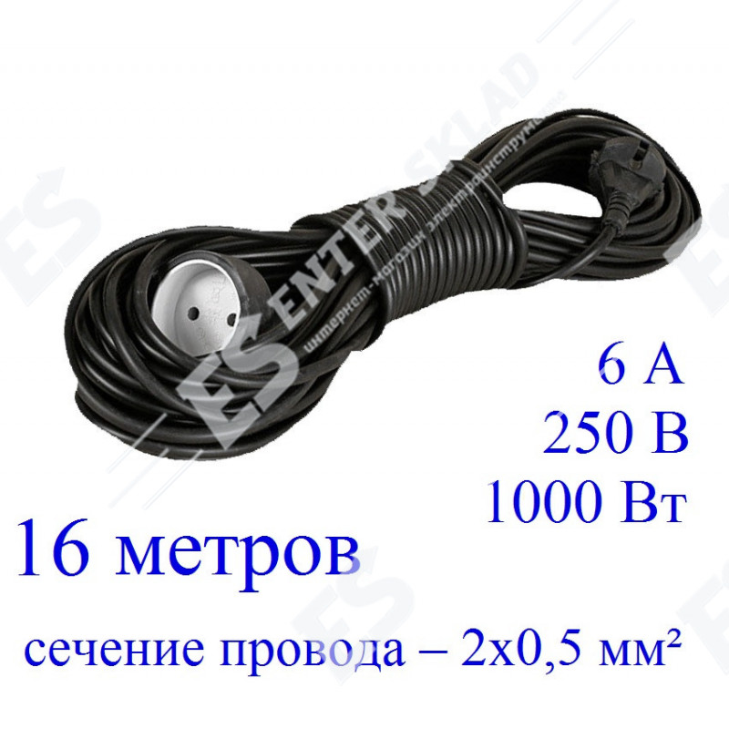 Удлинитель строительный «папа-мама» 16м (2х0,5мм), 6А 250В 1000Вт