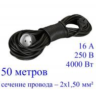 Удлинитель 50 м (2х1,50 мм) 16 А, 250 В, 4 кВт