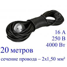 Удлинитель 20 м (2х1,5 мм ) 16 А 250 В 4кВт